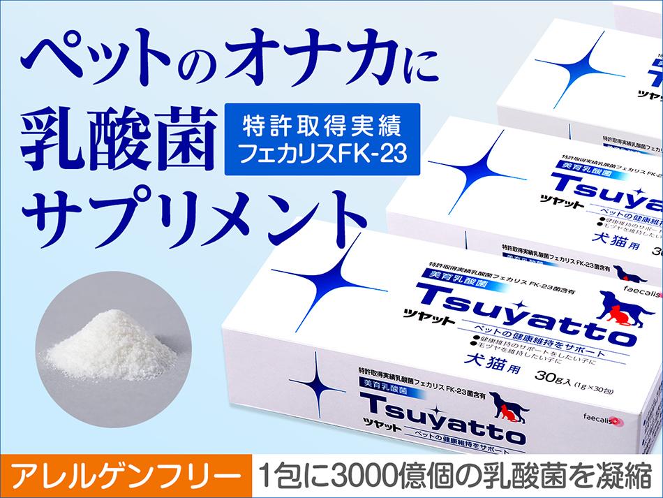 Tsuyatto
