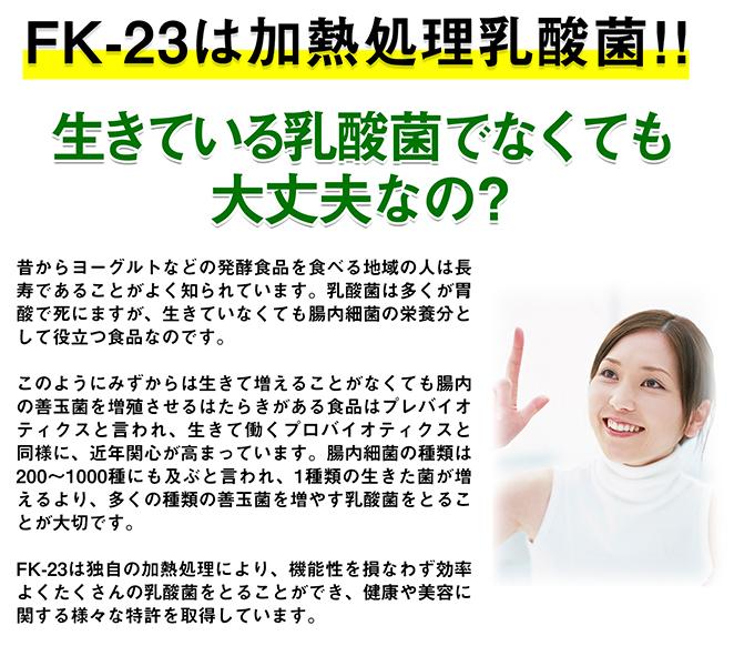 FK-23は加熱処理乳酸菌