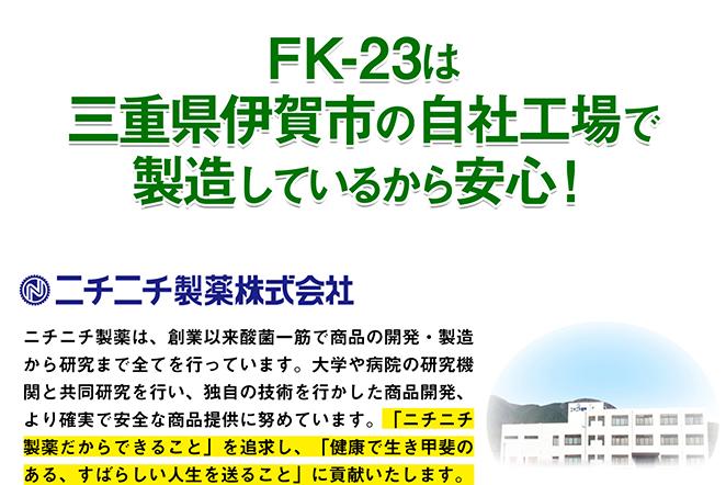 FK=23は三重県伊賀市の自社工場で製造しているから安心!