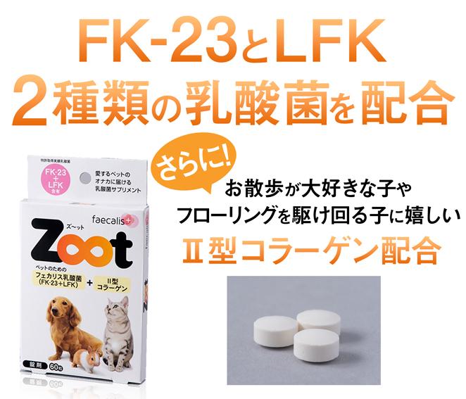 FK-23とLFK2種類の乳酸菌を配合