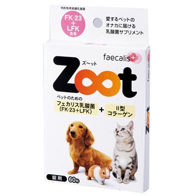ペット用サプリメント ZOOT